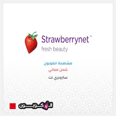 تخفيضات ستروبري نت تصل حتى 55% + شحن مجاني إلى البحرين