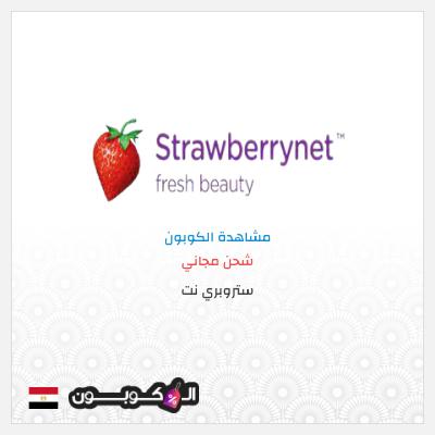 تخفيضات ستروبري نت تصل حتى 55% + شحن مجاني إلى جمهورية مصر