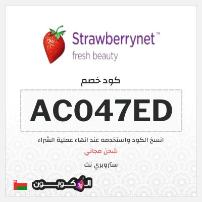 تخفيضات ستروبري نت تصل حتى 55% + شحن مجاني إلى عمان
