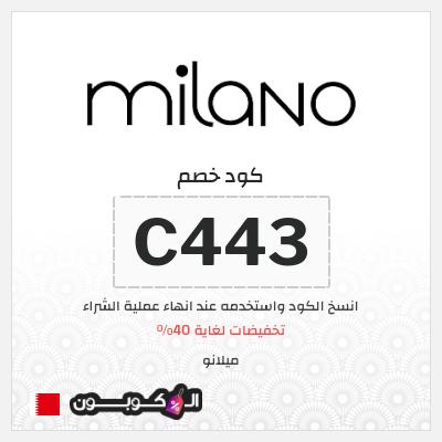 عروض موقع ميلانو فعالة 100% | أقوى كود خصم ميلانو البحرين