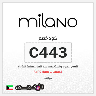 عروض موقع ميلانو فعالة 100%   أقوى كود خصم ميلانو الكويت