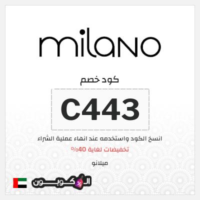 عروض موقع ميلانو فعالة 100% | أقوى كود خصم ميلانو الإمارات العربية