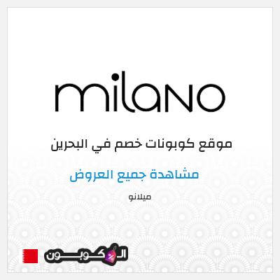 مزايا موقع ميلانو اون لاين البحرين: