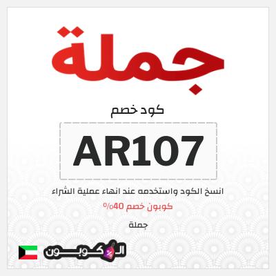عروض موقع جملة اون لاين الكويت | كود خصم جملة