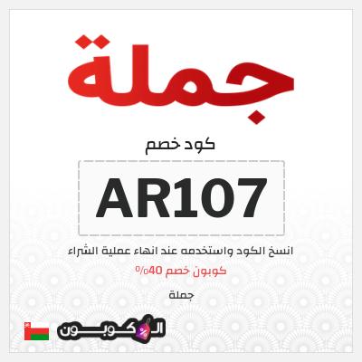 عروض موقع جملة اون لاين عمان | كود خصم جملة