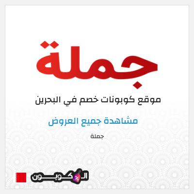 مزايا موقع جملة اون لاين البحرين Jomla.ae