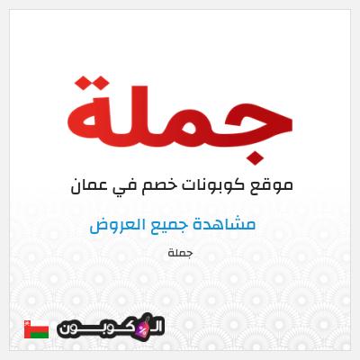 مزايا موقع جملة اون لاين عمان Jomla.ae
