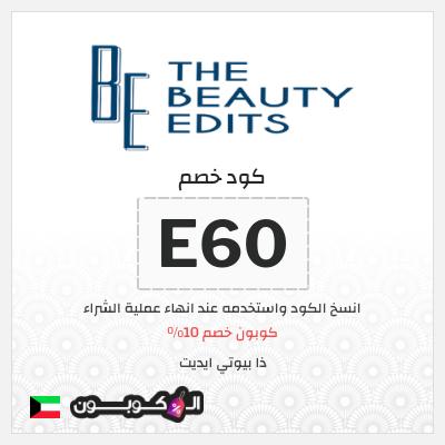 موقع ذا بيوتي ايديت الكويت   أحدث كود خصم The Beauty Edits