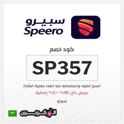 عروض موقع سبيرو لقطع الغيار السعودية | كود خصم سبيرو