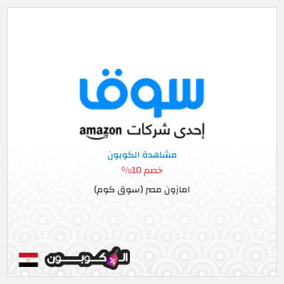 كوبون خصم امازون مصر (سوق سابقا) واكواد 2021
