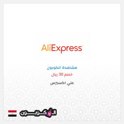 خصم 30 ريال سعودي على الطلبات من علي اكسبرس التي تزيد عن 250 ريال في جمهورية مصر