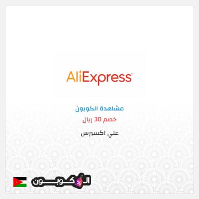 خصم 30 ريال سعودي على الطلبات من علي اكسبرس التي تزيد عن 250 ريال في الاردن