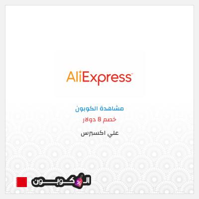 خصم 8 دولار على الطلبات من علي اكسبرس التي تزيد عن 66 دولار في البحرين