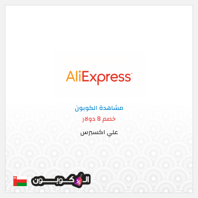 خصم 8 دولار على الطلبات من علي اكسبرس التي تزيد عن 66 دولار في عمان