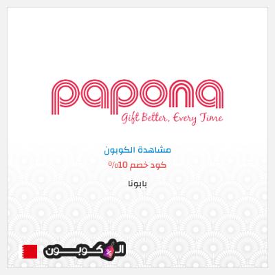 موقع شراء هدايا اون لاين البحرين   موقع بابونا Papona