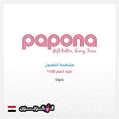 موقع شراء هدايا اون لاين جمهورية مصر | موقع بابونا Papona