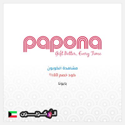موقع شراء هدايا اون لاين الكويت | موقع بابونا Papona