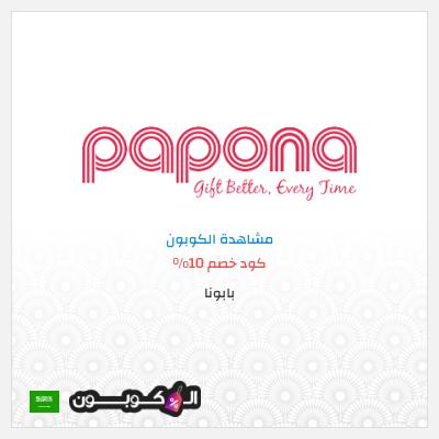 موقع شراء هدايا اون لاين السعودية   موقع بابونا Papona