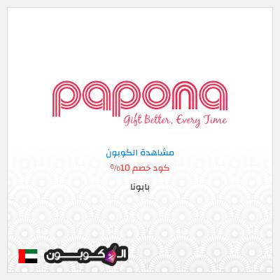 موقع شراء هدايا اون لاين الإمارات العربية | موقع بابونا Papona