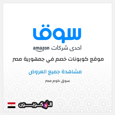 هل تحتاج إلى التواصل مع خدمة عملاء سوق كوم مصر؟