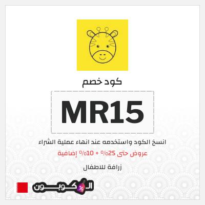 موقع زرافة للاطفال البحرين | تسوَّق كل ما يسعد طفلك