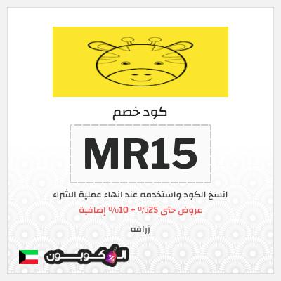 موقع زرافة للاطفال الكويت | تسوَّق كل ما يسعد طفلك