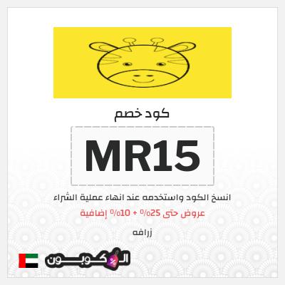موقع زرافة للاطفال الإمارات العربية | تسوَّق كل ما يسعد طفلك