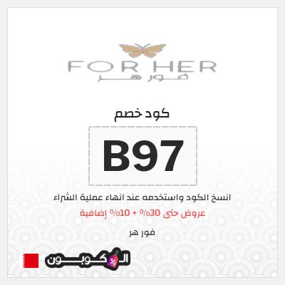 موقع فور هر البحرين | لأرقى وأجود مستلزمات التجميل