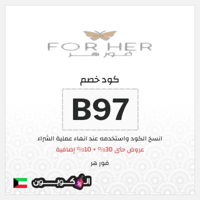 موقع فور هر الكويت   لأرقى وأجود مستلزمات التجميل
