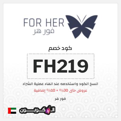 موقع فور هر الإمارات العربية | لأرقى وأجود مستلزمات التجميل
