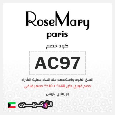 كود خصم روزماري باريس للعطور الكويت   للرجال والنساء