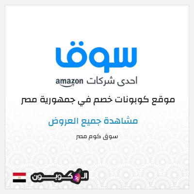 نصيحة من موقع الكوبون للتسوق عبر موقع سوق مصر