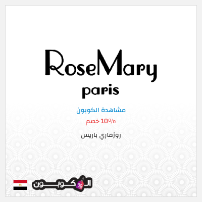 كود خصم روز ماري باريس جمهورية مصر   خصم 10% على كل المنتجات