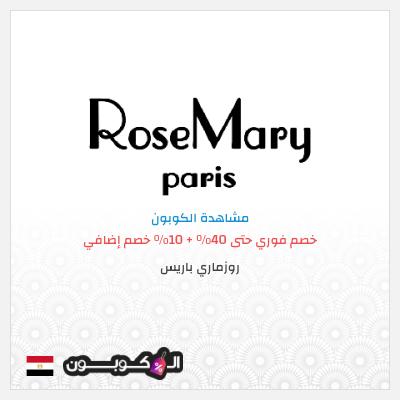 كود خصم Rosemary Paris جمهورية مصر | خصومات تصل حتى 40%