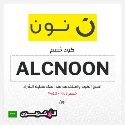 كود خصم موقع نون لغاية 10% | كوبون نون السعودية