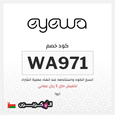 كود خصم Eyewa لغاية 5 ريال عماني   عروض وكوبونات خصم ايوا 2021