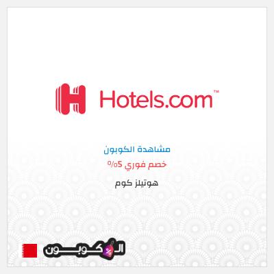 موقع هوتيلز كوم البحرين   لأفضل خدمات الإقامة الفندقية