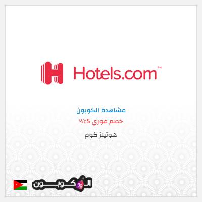 موقع هوتيلز كوم الاردن | لأفضل خدمات الإقامة الفندقية