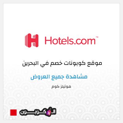 مزايا حجوزات السفر عبر موقع هوتيلز كوم البحرين