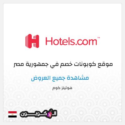 مزايا حجوزات السفر عبر موقع هوتيلز كوم جمهورية مصر