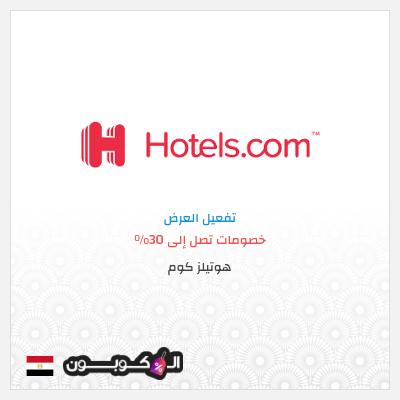 كود خصم هوتيلز كوم جمهورية مصر | خصومات فورية تصل إلى 30%