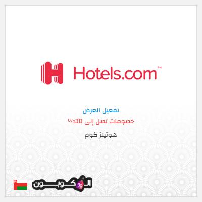كود خصم هوتيلز كوم عمان | خصومات فورية تصل إلى 30%