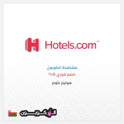 كوبون خصم هوتيلز كوم عمان | احجز إقامتك بخصم فوري 5%
