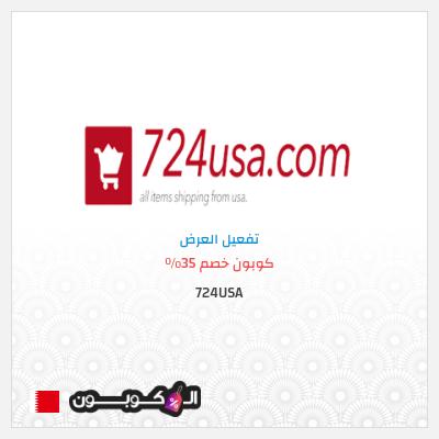 كود خصم 724USA البحرين | خصم فوري 35% على جميع المنتجات