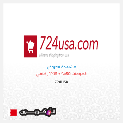 كوبون خصم 724USA البحرين | عروض وخصومات فورية حتى 50%