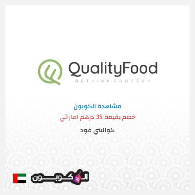 كود خصم كواليتي فود الإمارات العربية | خصم 10% على جميع احتياجاتك اليومية هنا