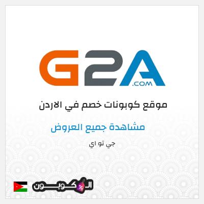 مزايا موقع G2A