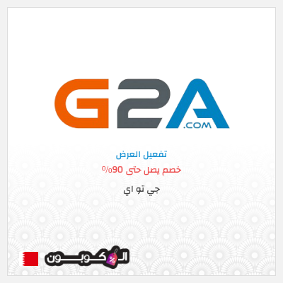كود خصم G2A البحرين | خصم حتى 90% على كروت الهدايا