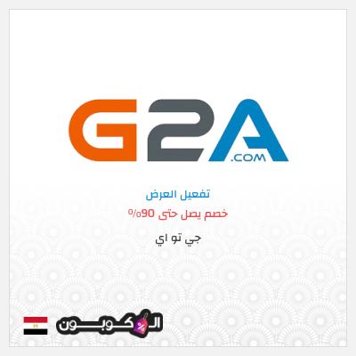 كود خصم G2A جمهورية مصر | خصم حتى 90% على كروت الهدايا