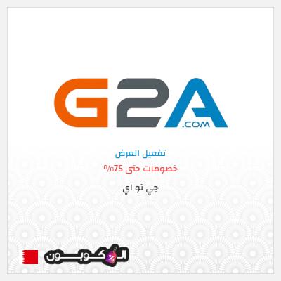 كوبون خصم G2A البحرين | خصومات أسبوعية حتى 75% من G2A